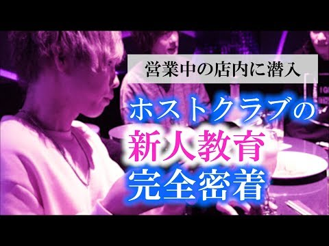 【AIR GROUP】新人ホストが高級シャンパンを前に大失態…!?ホストクラブの新人教育に迫る。(歌舞伎町GRACE)