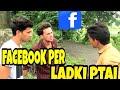 Facebook per ladki ptai round2hell h2s h2l mp3