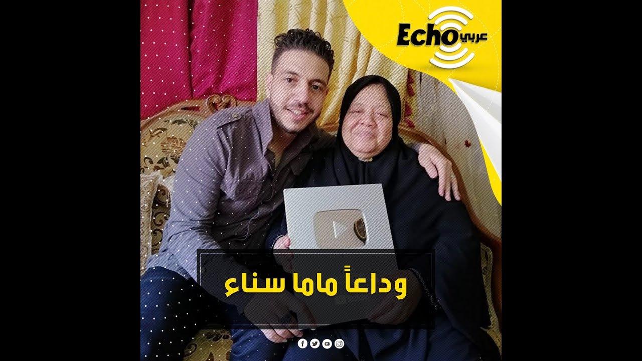 وفاة مفاجئة لليوتيوبر الشهيرة ماما سناء بـ  كورونا..   والحزن يخيم على السوشيال ميديا