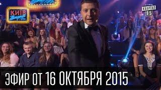 Вечерний Киев - Розыгрыш Томаса Андерса, Новый Сериал