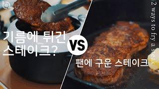 집에서 스테이크를 굽는 두가지 방법. 수비드와 팬프라잉…