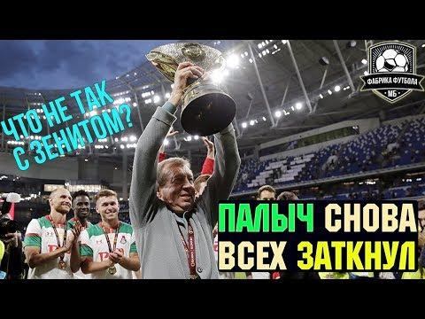 Палыч, жги! Локомотив обыграл Зенит и взял Суперкубок