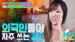 #2 30일숙어정복 외국인들이 자주 쓰는 표현 3일차ㅣ디바제시카(Deeva Jessica)