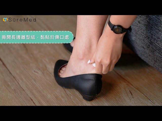 【跨際數位行銷】舒利渼   傷口隱形貼
