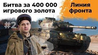 Битва за 400 000 золота для подписчиков! Линия фронта: весенний вызов #2