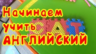 Английский для самых маленьких - learn english for children. Изучаем АНГЛИЙСКИЙ с детства.