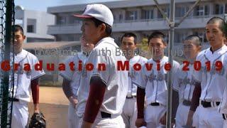 宇和島南硬式野球部2019