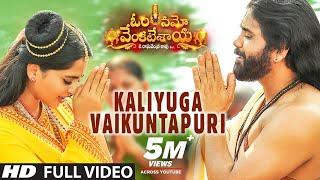 Kaliyuga Vaikuntapuri Full Video Song - Om Namo Venkatesaya Video Songs | Nagarjuna, Anushka Shetty thumbnail