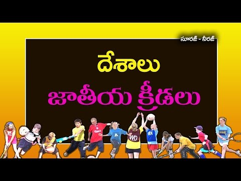 Countries and National Games - Telugu General Knowledge Bits