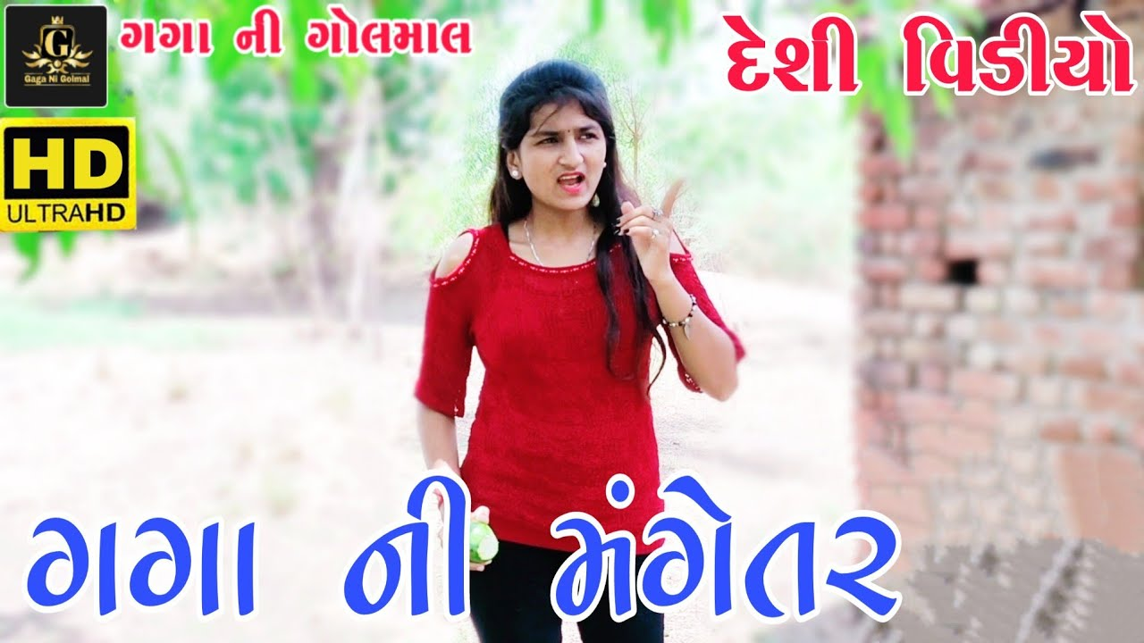 Gaga Ni Mangetar | ગગા ની મંગેતર | Deshi comedy | Gaga Ni Golmal