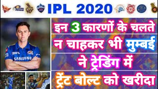 IPL 2020 - Trent Boult Traded To Mumbai ,Watch The 3 Reasons | IPL Auction | MY Cricket Production