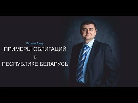 Примеры облигаций в Республике Беларусь. Виталий Рунцо