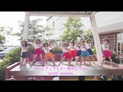あかぎ団 - AKAGIDAN -:『パンとティラミス〜男のロマン〜』2014.07.27