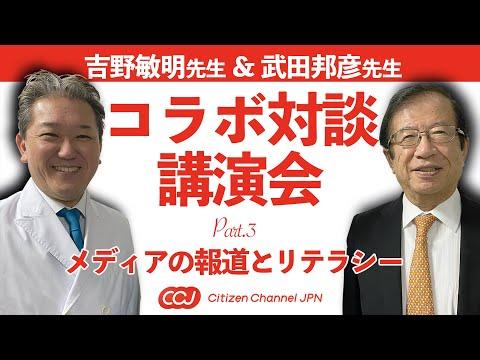 【武田邦彦先生&吉野敏明先生対談講演会】Part.3 メディアの報道とリテラシー