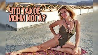 Что такое йони йога Почему йога для женщин должна быть другой