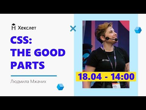 CSS: The Good Parts. Спикер - Людмила Мжачих, Mail.Ru Group [Хекслет]