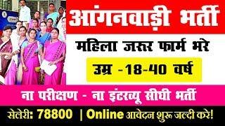 Bihar Anganwadi Bharti | #Anganwadi Supervisor Bharti -Sarkari Result Bihar| Rojgar Result