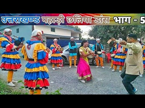 [HD] छलिया डांस  NEW CHHALIYA DANCE & CHAPELI HALDWANI UTTARAKHAND
