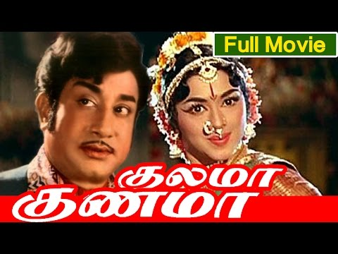 Tamil Full Length Movie | Kulama Gunama | Ft. Shivaji Ganesan, Jaishankar, Padmini, Vanisri