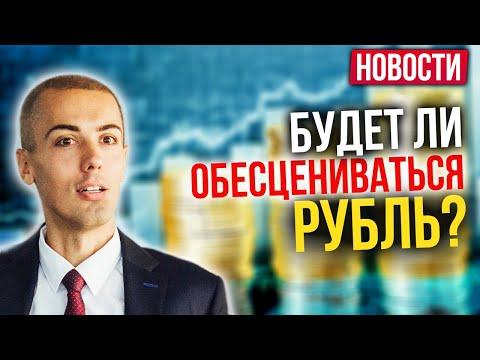 Будет ли рубль обесцениваться? ЦБ продолжит снижать ставки | Покупать ли земельные участки?
