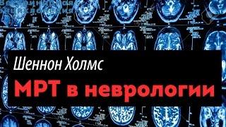 МРТ в неврологии. Advanced Neurologic MRI