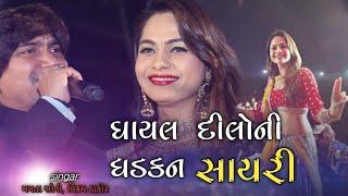 Vikram thakor and Mamta soni Shayari STAGE PROGRAM BOTAD 2017 PART 03