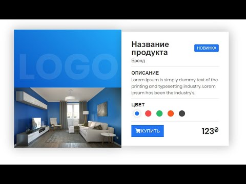 Подбор цвета - расширение для сайта