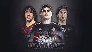 5 самых недооцененных футболистов современности | БК Леон