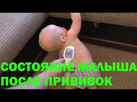 Прививки ребенку в 8 месяцев. Вечер. 4 зуб )))