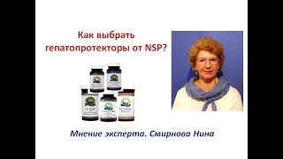 критерии выбора гепатопротекторов. Продукция NSP. Смирнова Нина