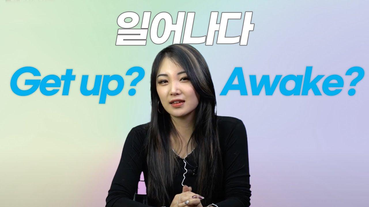 일어나다🙋♂ Get up VS Awake❓ 헷갈린다면 손✋ | 야나두 | 영어회화 | 하루10분영어 l