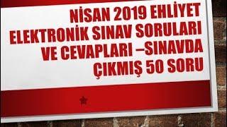NİSAN 2019 EHLİYET ELEKTRONİK SINAV SORULARI VE CEVAPLARI (SINAVDA ÇIKMIŞ 50 SORU)