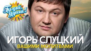 Игорь Слуцкий - Вашими молитвами - Душевные песни