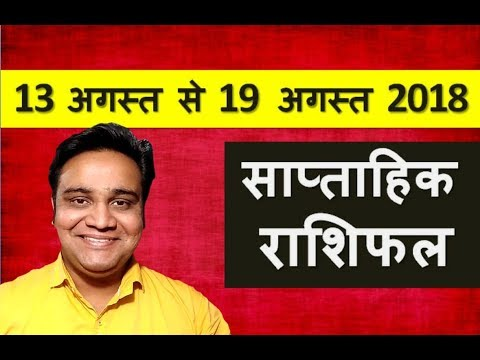 Saptahik Rashifal From 13th August to 19th August 2018...
