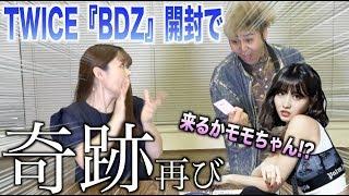 【神回】みきぽんとTWICEアルバム開封したら奇跡起きた!(前編)