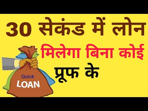 without documents instant personal loan || without salary slip personal loan || online loan