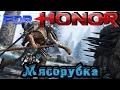 For Honor - Настоящая Мясорубка