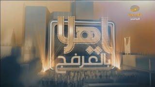 ياهلا بالعرفج  حلقة 26 أبريل 2017
