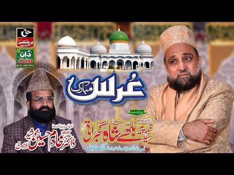 Bayan - Dr Khadim Hussain Khurshid Al Azhari - Shan E Ahlebait - Urs Shahenshah E Waliyat