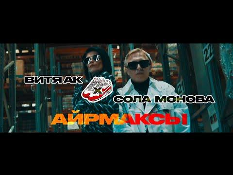 Витя АК и Сола Монова - Аирмаксы