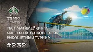 ТАНКИ ОНЛАЙН Видеоблог №232