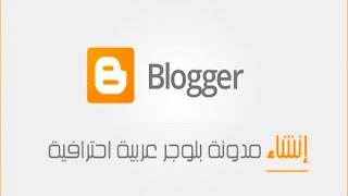 مقدمة انشاء مدونة بلوجر مجانية + نصائح لإنشاء مدونة ناجحة