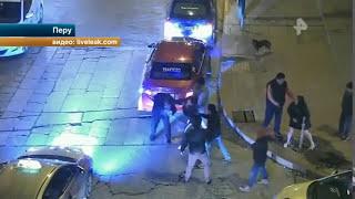 В Перу прохожие избили мужчину, напавшего на девушку