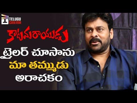 Chiranjeevi Response on Pawan Kalyan's Katamarayudu Trailer | Shruti Haasan | Ali | Telugu Cinema