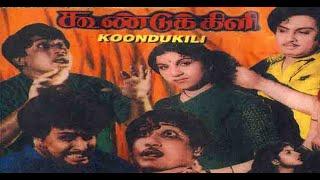 Koondukkili Tamil Full Movie HD M. G. Ramachandran,Sivaji Ganesan,B. S. Saroja,DK GOLDEN FILM