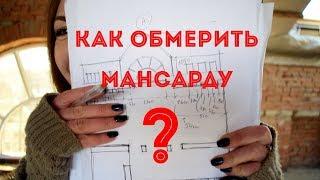 школа дизайна DESCLUB: КАК ОБМЕРИТЬ МАНСАРДУ ?