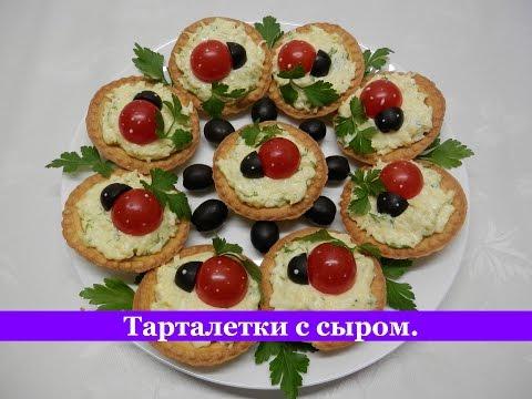 Тарталетки с сыром Божьи коровки /  Закуски на Праздничный стол