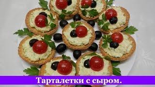 """Тарталетки с сыром """"Божьи коровки"""" /  Закуски на Праздничный стол"""