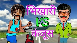 Bhikhari Ki Comedy || Bhikhari Comedy Video