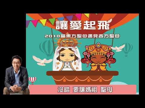 2018當東方聖母遇見西方聖母活動--港都電台專訪王崇禮老師